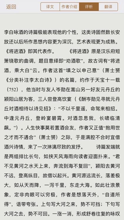 唐詩三百首-有聲同步書 (注釋 賞析 簡繁) screenshot-3