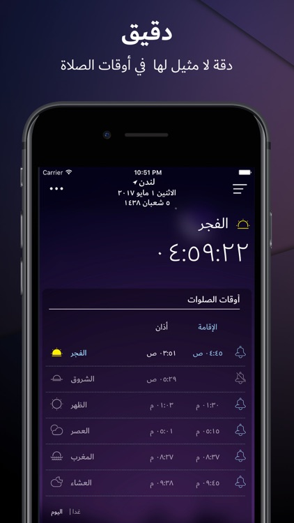 Athan Pro: Ramadan 2018 رمضان screenshot-1