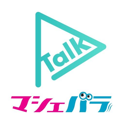 マシェバラトーク - ライブ配信 アプリ