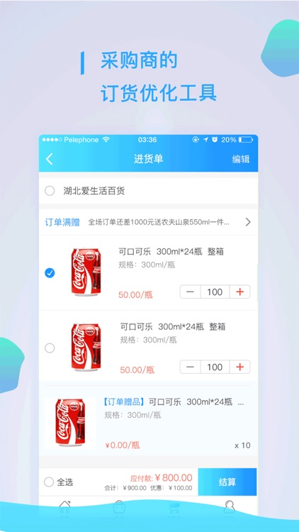 快销订货 screenshot-4