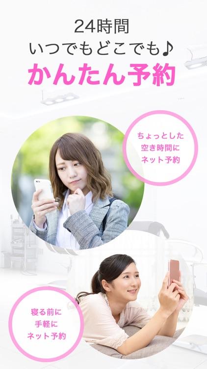 楽天ビューティ 美容室 / 美容院 予約アプリ screenshot-3