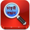Search all Jobs in BD