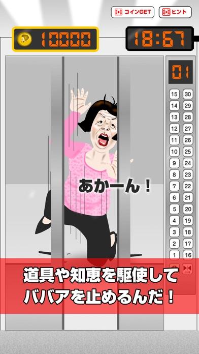 ミス・エレベーターババア!|ババアからの脱出ゲーム紹介画像3