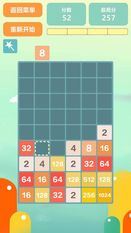 2048中文版—全民2048数字小游戏合集 screenshot-3