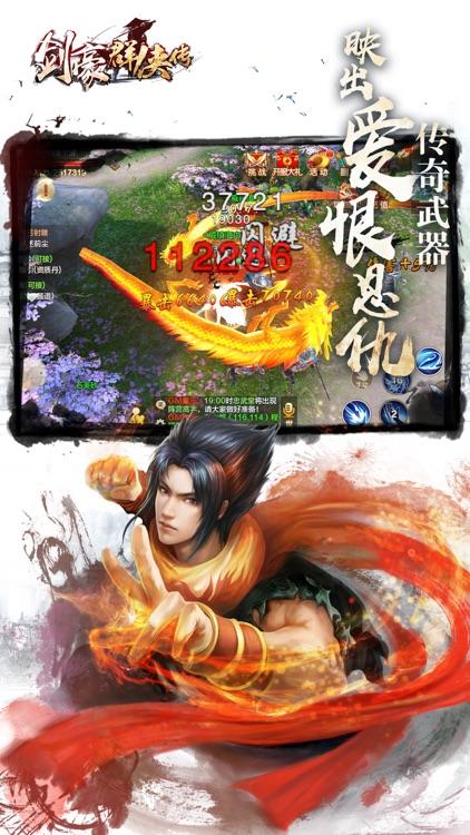 剑豪群侠传 screenshot-3