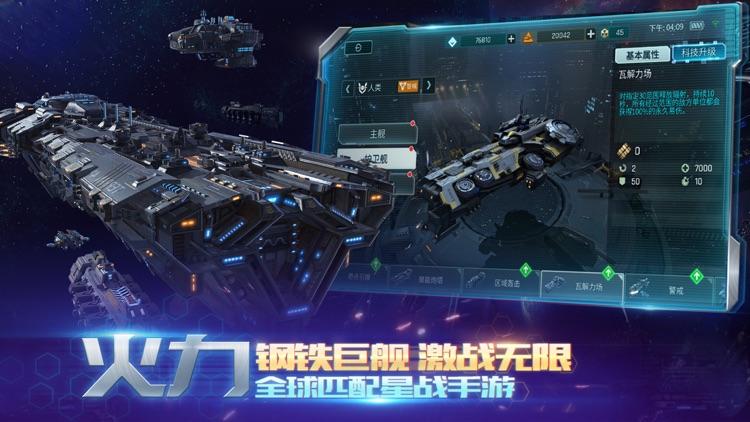 舰无虚发:暗星 screenshot-4