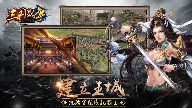 三国战争-正版经典国战策略手游 screenshot-4
