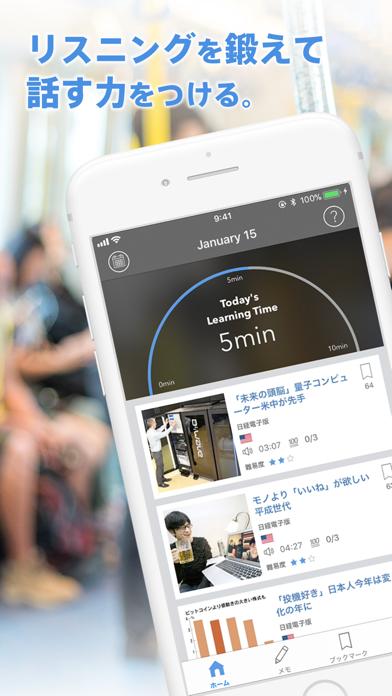 LissN ビジネスニュースを英語でリスニングスクリーンショット