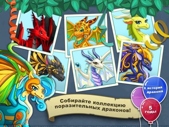 История драконов™ для iPad