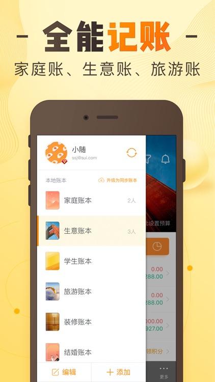随手记(专业版)-专业记账理财财务软件 screenshot-5