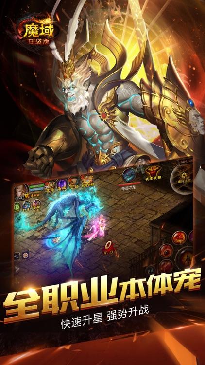 魔域口袋版HD screenshot-4