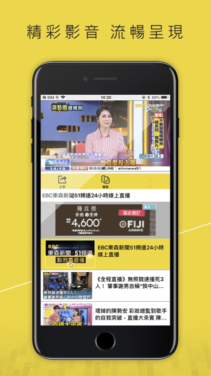 東森新聞 screenshot-3