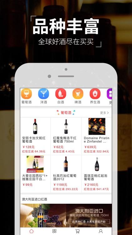 买买酒 screenshot-1