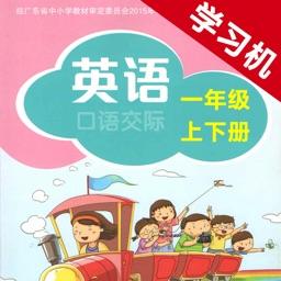深圳小学英语口语交际一年级上下册 -同步课本学习机