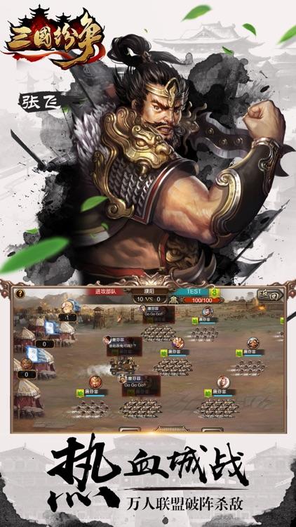 三国纷争:一统三国王霸天下 screenshot-4