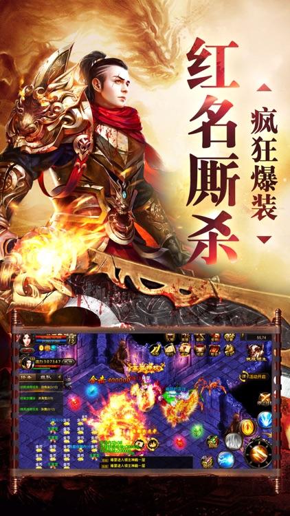 热血龙城-经典开服巨制传世手游 screenshot-4