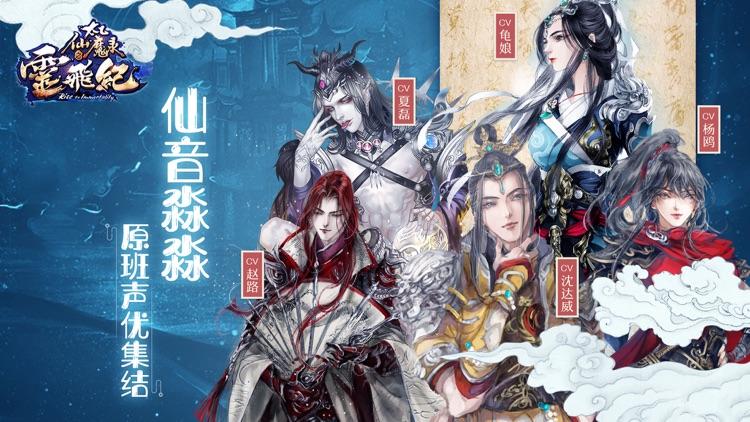 太乙仙魔录之灵飞纪 screenshot-5