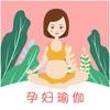 孕妇瑜伽-孕期及产后修复瘦身恢复