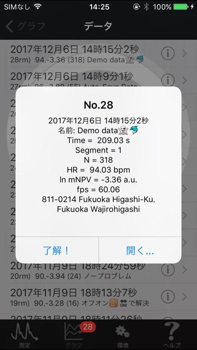 iPhysioMeterのスクリーンショット4