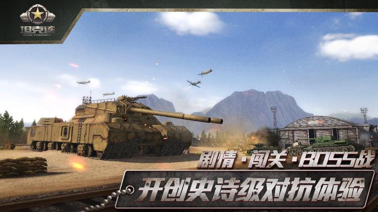 坦克连-军事对战荒漠特训