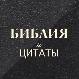 Библия и Цитаты
