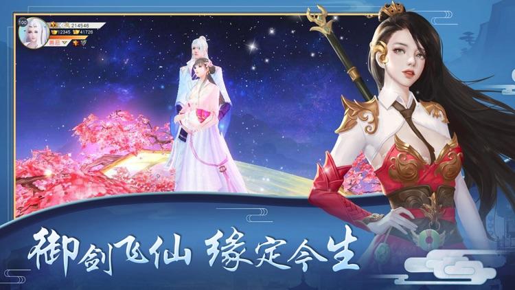流星剑梦—仙侠全民修仙 screenshot-4