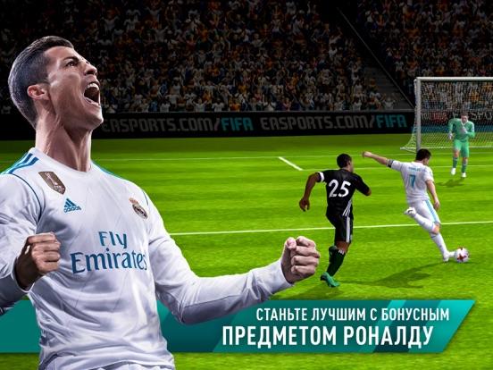 FIFA Футбол Скриншоты7