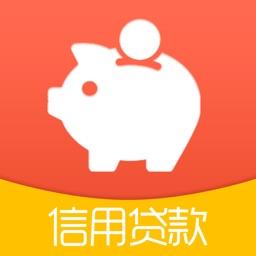 信用贷款-借钱快的贷款平台
