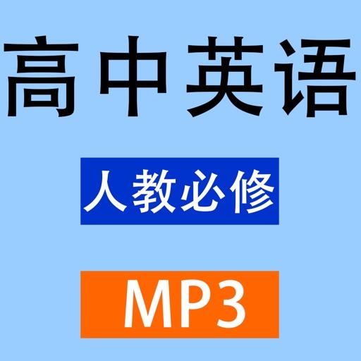 高中英语MP3必修高一第1册 - 读书派出品