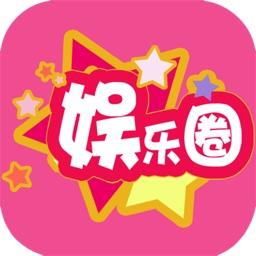 娱乐圈app