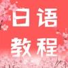 日语学习-学日语入门零基础必备