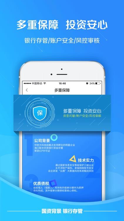 财金圈-12%年化收益理财平台 screenshot-4
