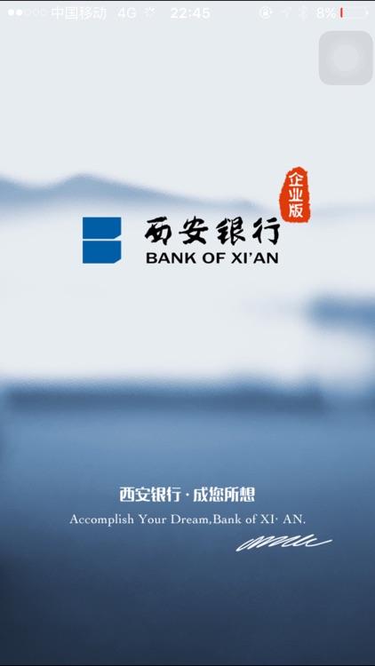 西安银行-企业手机银行
