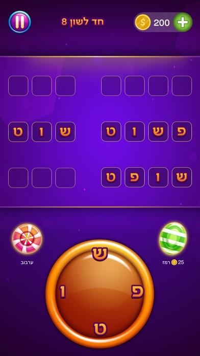 סוכריות - מצא את המילים Screenshot 3