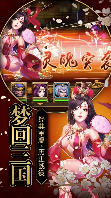 三国赵云演义-群英策略攻城手游 screenshot-3