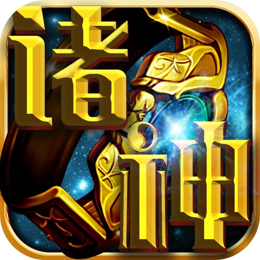Download 诸神荣耀 - 暗黑策略手游 free for iPhone, iPod and iPad