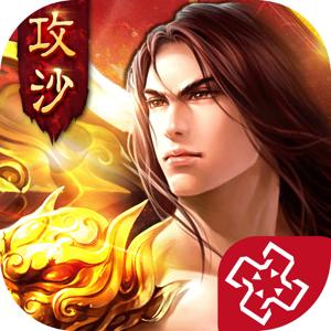 新热血王者霸业-1.76烈火归来 app
