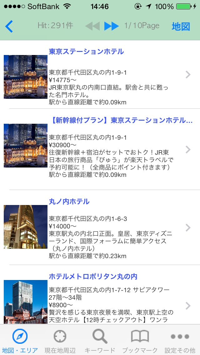 宿泊検索 YADO-楽 ScreenShot1