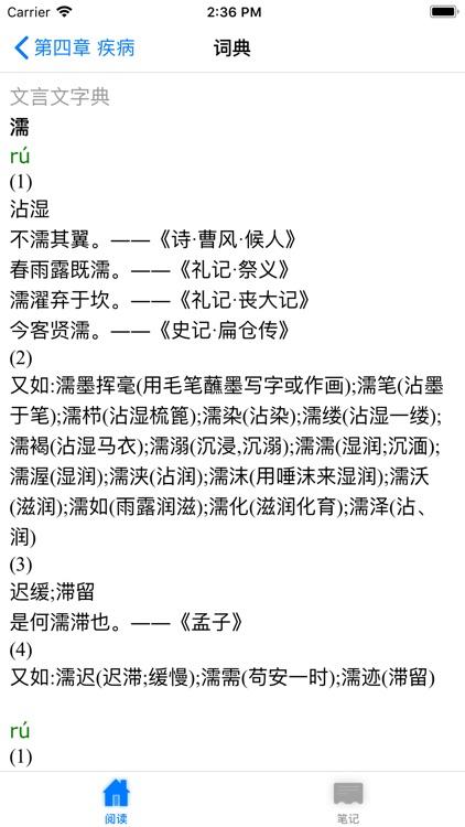 难经【有声典籍 文白对照】 screenshot-3