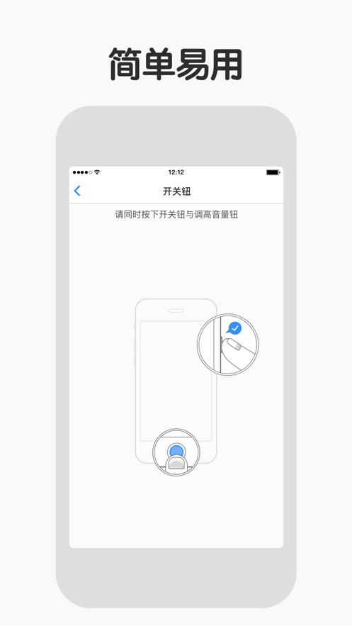 嘟嘟试机 App 截图
