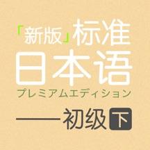 【新版】标准日本语 初级 下
