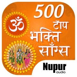 500 Top Bhakti Songs