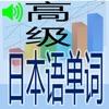 高级日本语单词(发音版)