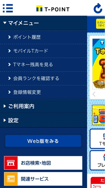 Tポイント(公式) screenshot-3
