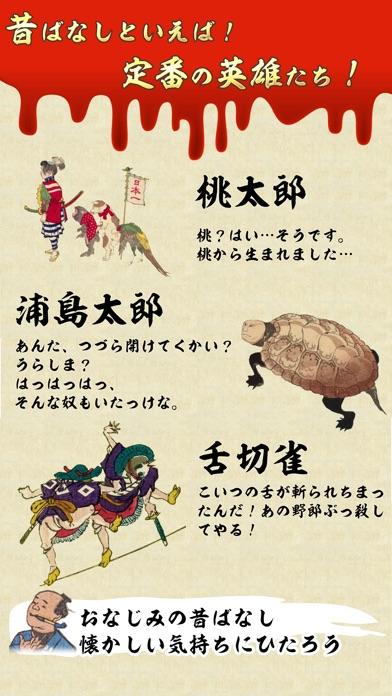 こわい日本昔話 ~侍が斬る怖い妖怪ゲーム~のスクリーンショット4