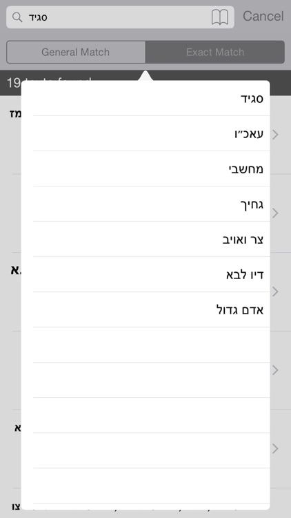 Torah Library screenshot-3