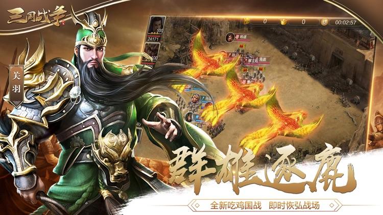 三国·战争-三国策略卡牌游戏 screenshot-3