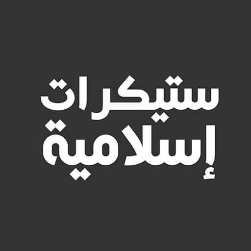 ملصقات إسلامية-Islamic sticker