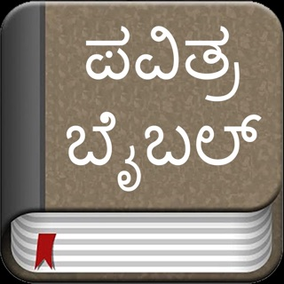 Hindi Bible - Bible2all on the App Store