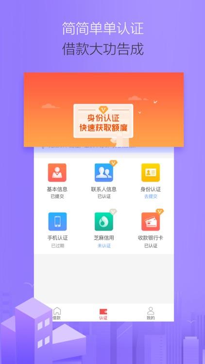 惠享借-极速千元小额现金贷款软件
